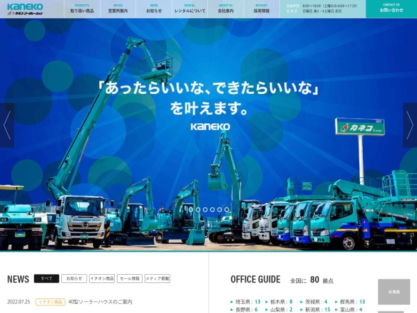 Screenshot of www.kaneko.ne.jp