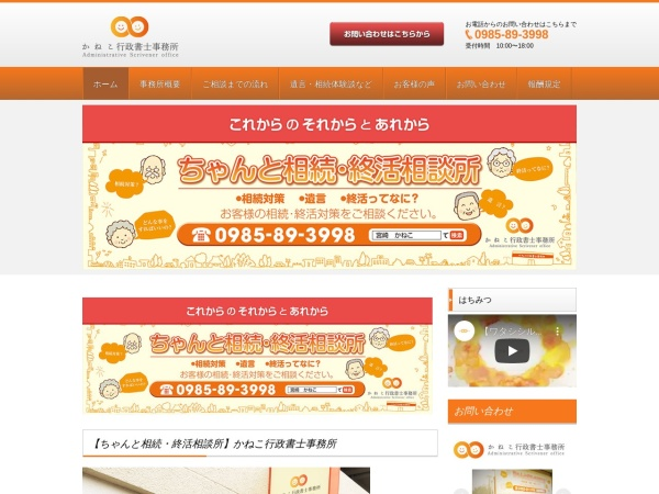 Screenshot of www.kanekogsj.com
