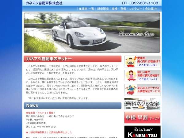 Screenshot of www.kanematsu-car.co.jp