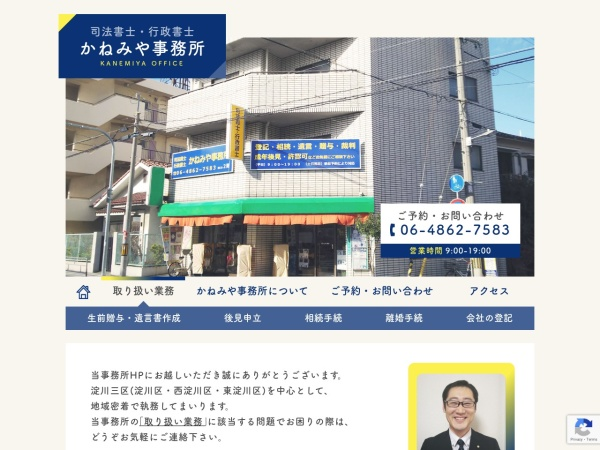 Screenshot of www.kanemiya-office.com