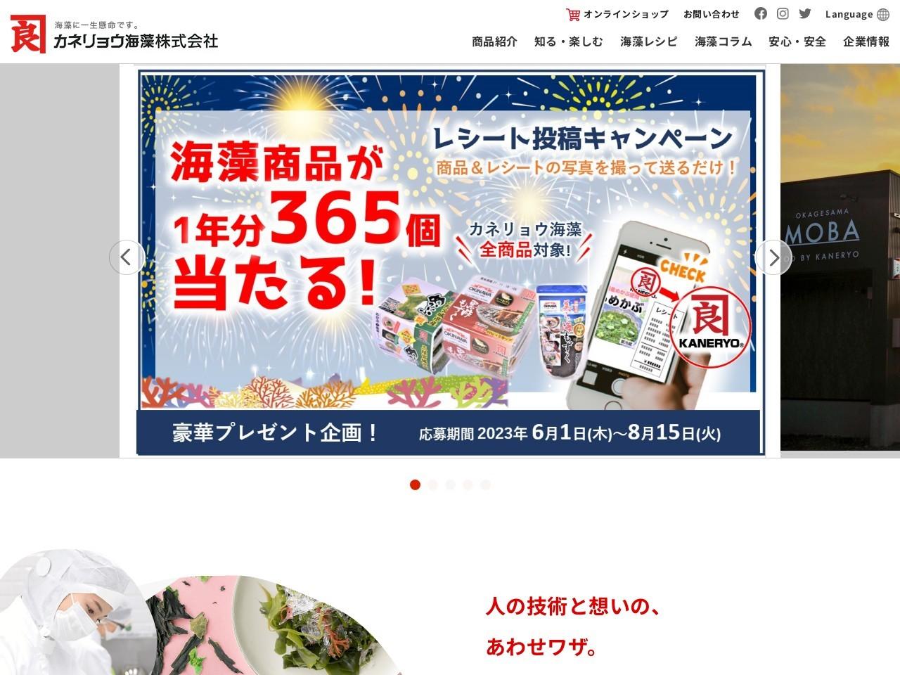 カネリョウ海藻株式会社