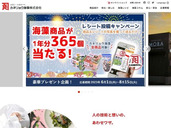 http://www.kaneryo.co.jp