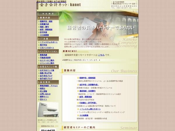 http://www.kanet.co.jp