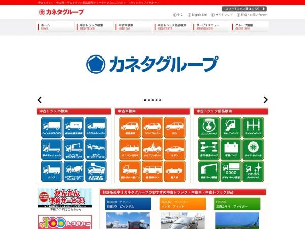 Screenshot of www.kanetagroup.jp