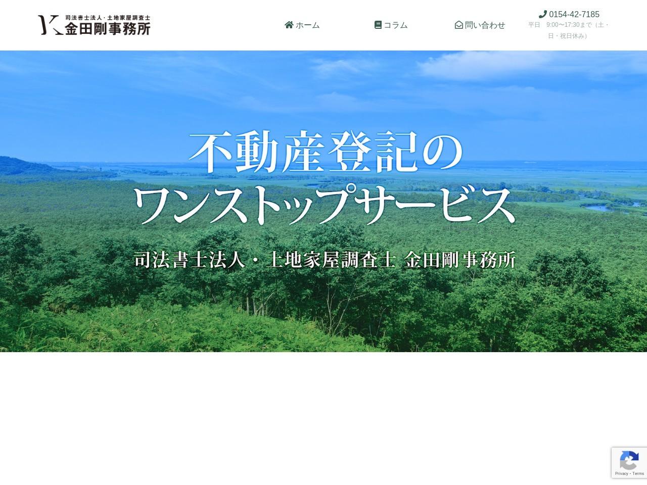 金田剛司法書士・土地家屋調査士事務所