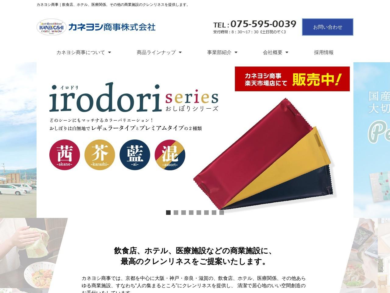 カネヨシ商亊株式会社