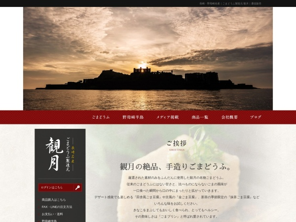 Screenshot of www.kangetsu33.com