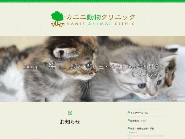 http://www.kanie-animalclinic.co.jp/