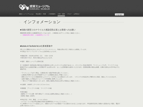 Screenshot of www.kankaku.org
