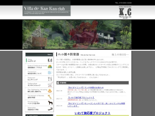 http://www.kankanclub.co.jp/index.htm