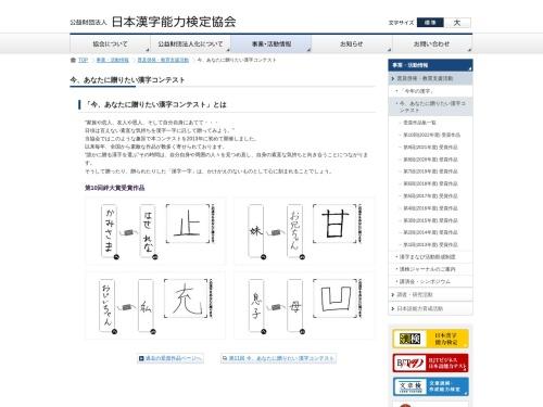 Screenshot of www.kanken.or.jp