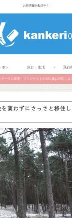 Screenshot of www.kankeri02.com