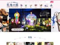 http://www.kanko-hanamaki.ne.jp/index.html