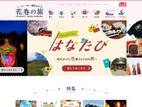 Screenshot of www.kanko-hanamaki.ne.jp