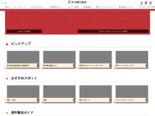 http://www.kankou-fuchu.com/fc/index.html