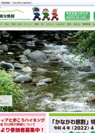 Screenshot of www.kankou-hadano.org