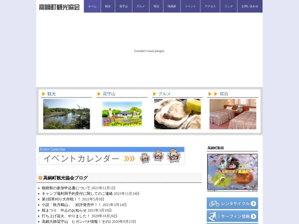 Screenshot of www.kankou-takanabe.com