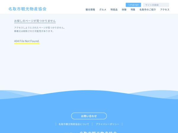 http://www.kankou.natori.miyagi.jp/event/1653.html