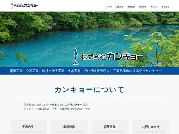 Screenshot of www.kankyoo.co.jp