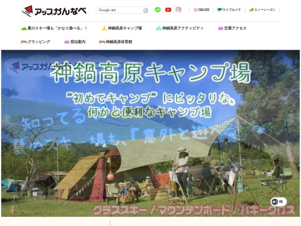 http://www.kannabe.co.jp/