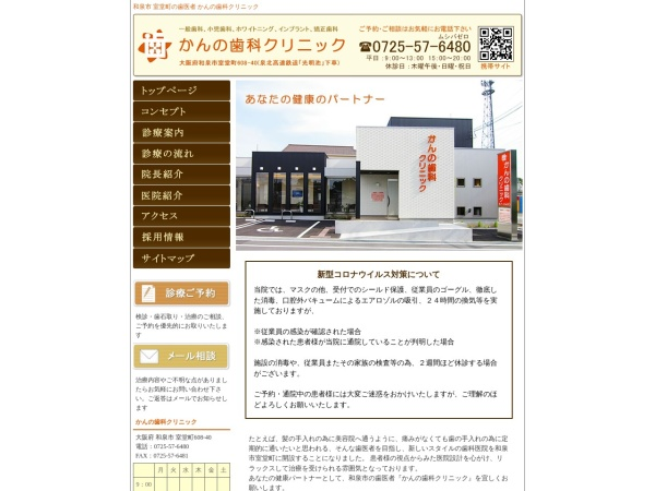 Screenshot of www.kanno-shika.com
