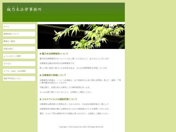 http://www.kanoki-law.com/