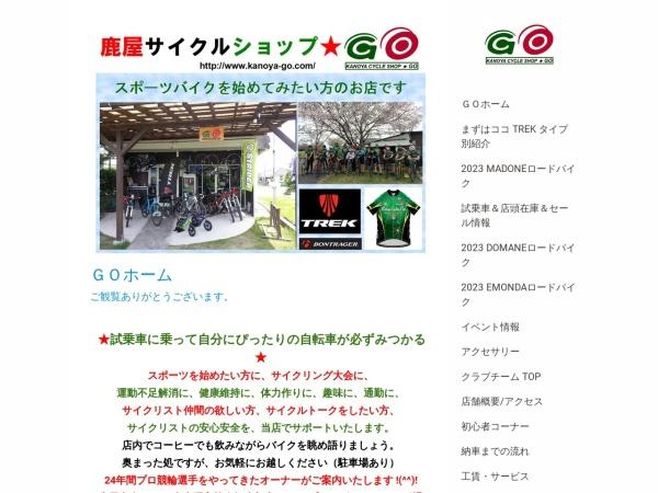 Screenshot of www.kanoya-go.com