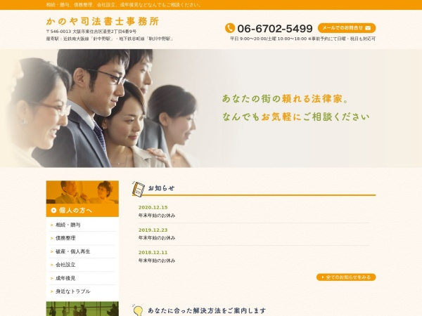 Screenshot of www.kanoya-office.com