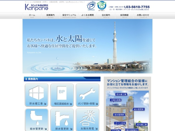 Screenshot of www.kanpane.co.jp