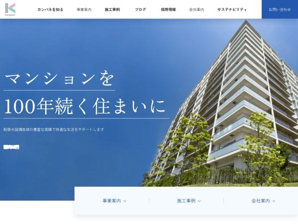 http://www.kanpane.co.jp