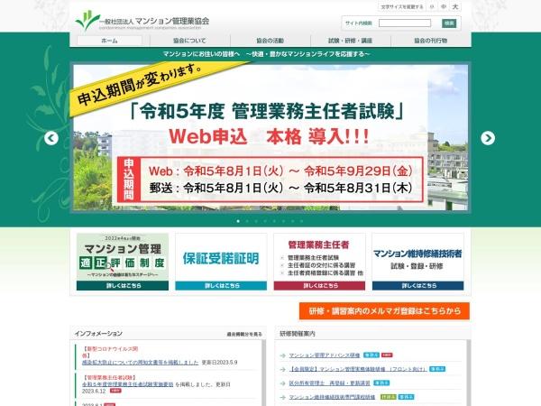 http://www.kanrikyo.or.jp/