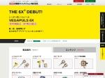 Screenshot of www.kansai-automation.co.jp