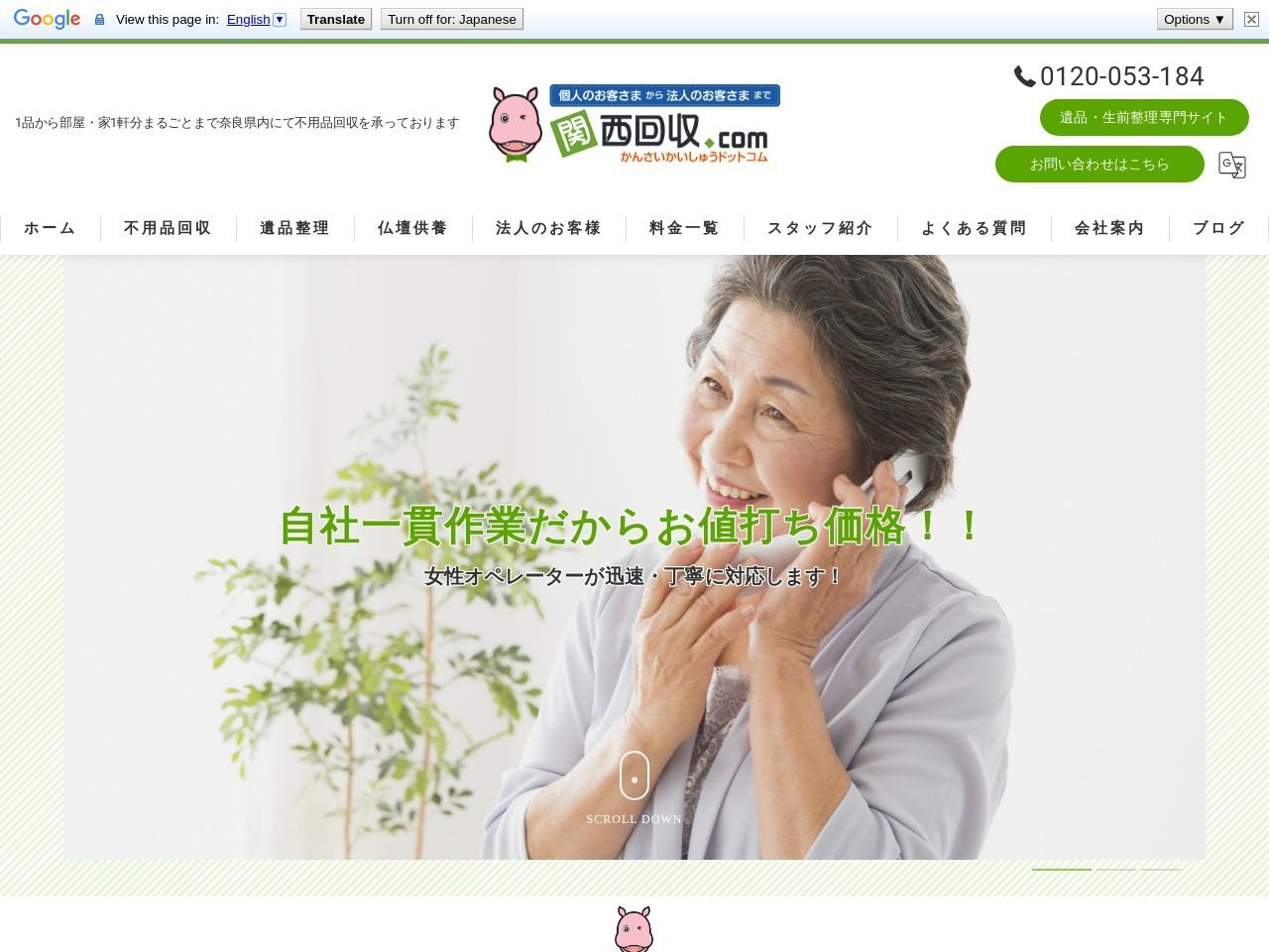 株式会社川本商店