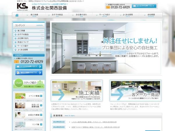Screenshot of www.kansai-s.co.jp