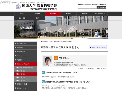 http://www.kansai-u.ac.jp/Fc_inf/gs/voice/ohtsuka.html