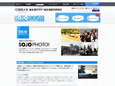 http://www.kansai-u.ac.jp/Fc_inf/today/sojophoto/index.html