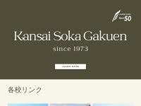 http://www.kansai.soka.ed.jp/