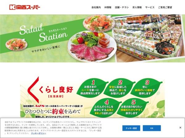 Screenshot of www.kansaisuper.co.jp