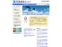 Screenshot of www.kansatuhou.net