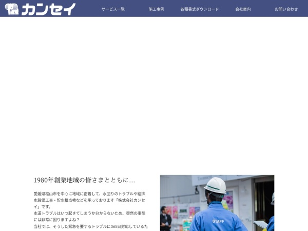 Screenshot of www.kansei-zosan.co.jp