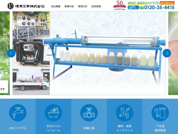 Screenshot of www.kanseikogyo.com