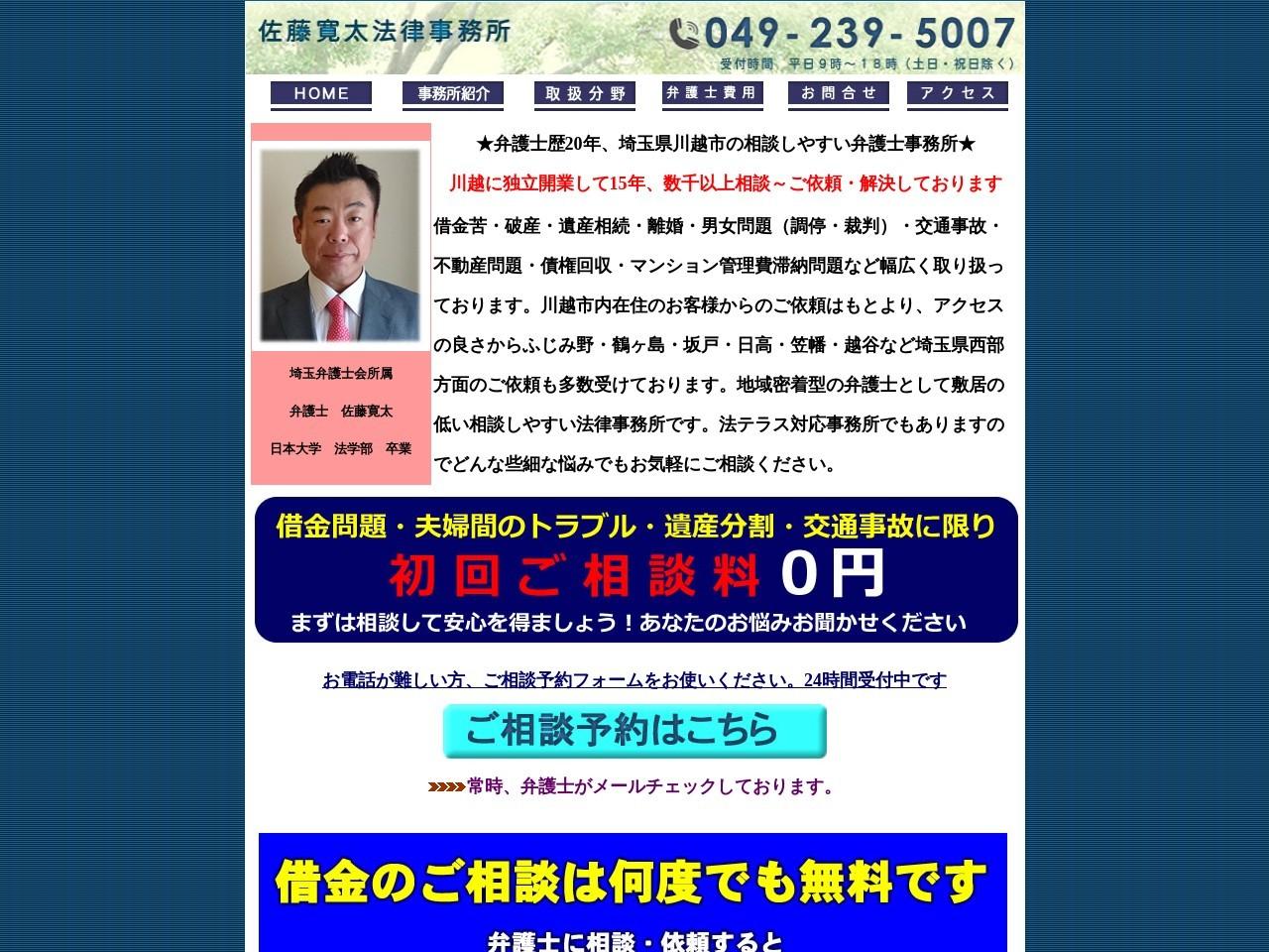 佐藤寛太法律事務所