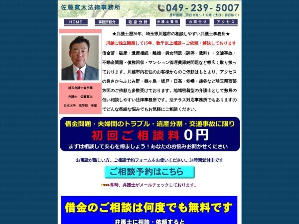 Screenshot of www.kanta-law.com