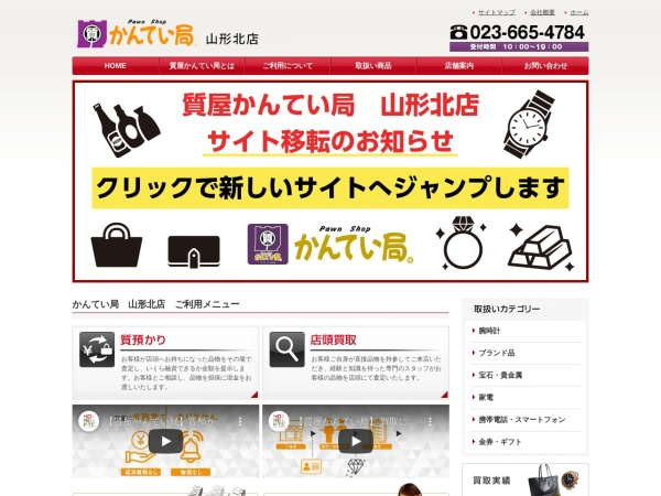 Screenshot of www.kanteikyoku-yamagatakita.com