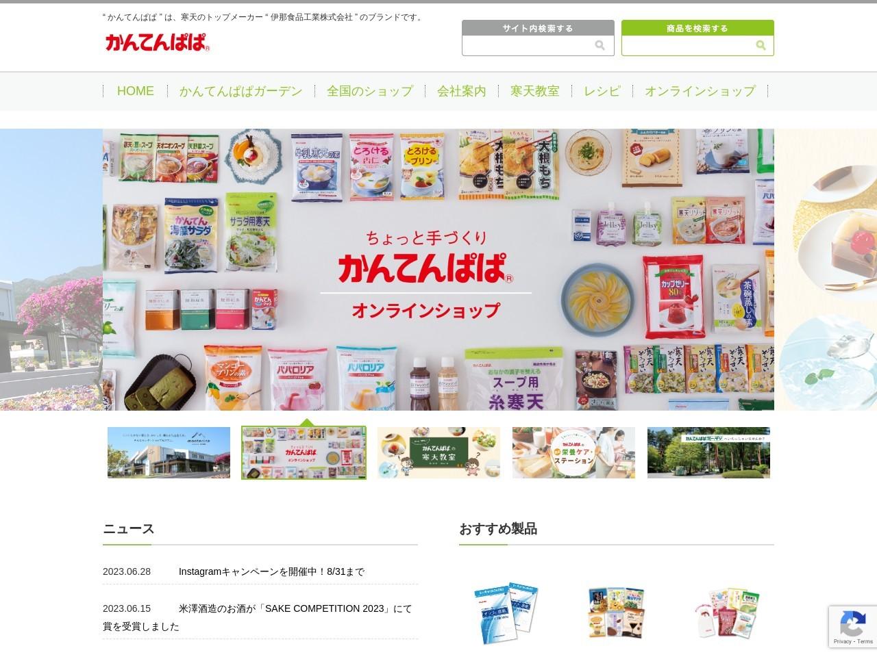 かんてんぱぱ(伊那食品工業株式会社)