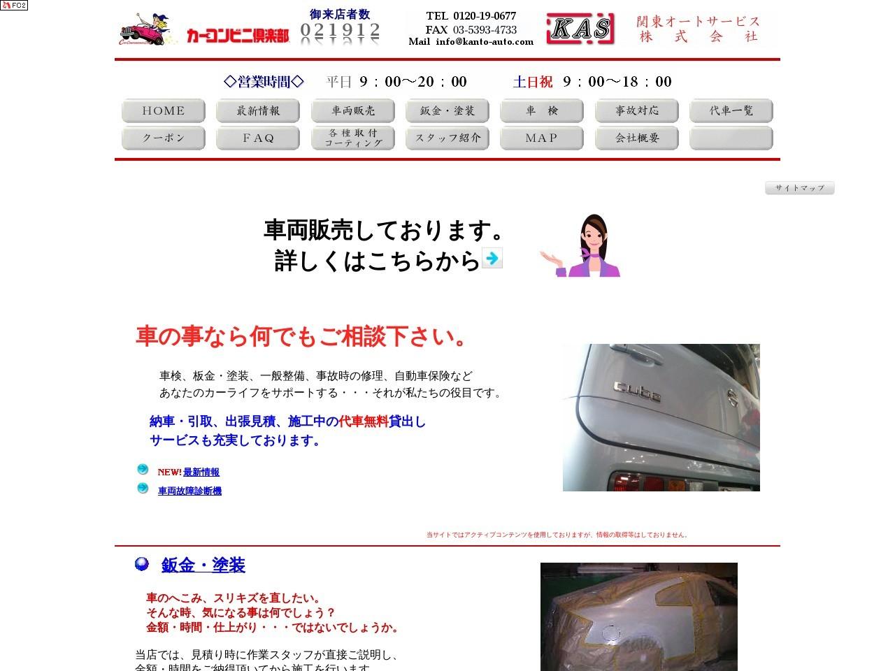 カーコンビニ倶楽部・練馬高野台店