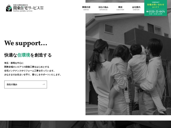 Screenshot of www.kanto-jyuutakuservice.com