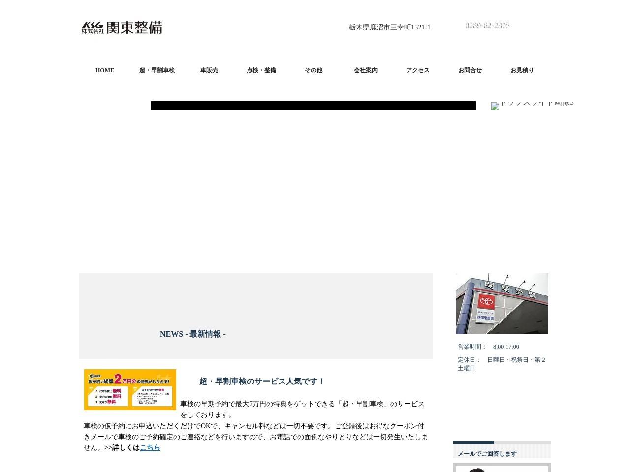 株式会社関東整備
