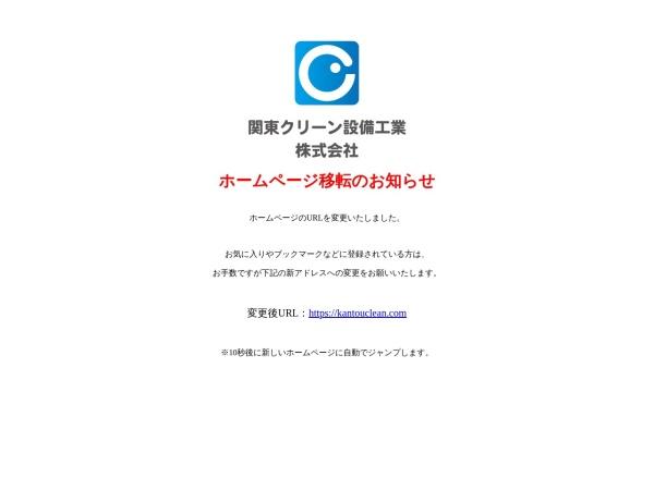 Screenshot of www.kantouclean.jp