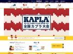 http://www.kapla.co.jp/